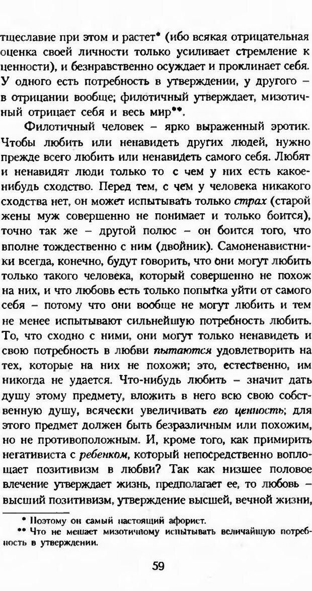 DJVU. Последние слова. Вайнингер О. Страница 64. Читать онлайн