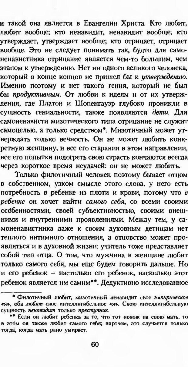 DJVU. Последние слова. Вайнингер О. Страница 65. Читать онлайн