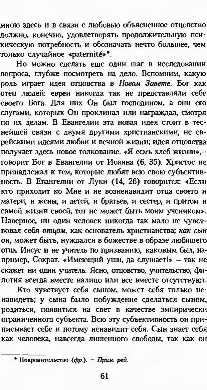 DJVU. Последние слова. Вайнингер О. Страница 66. Читать онлайн