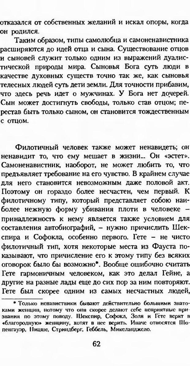 DJVU. Последние слова. Вайнингер О. Страница 67. Читать онлайн