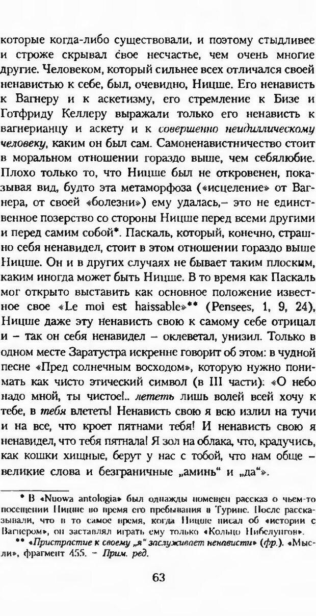 DJVU. Последние слова. Вайнингер О. Страница 68. Читать онлайн