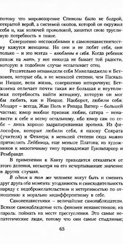 DJVU. Последние слова. Вайнингер О. Страница 70. Читать онлайн