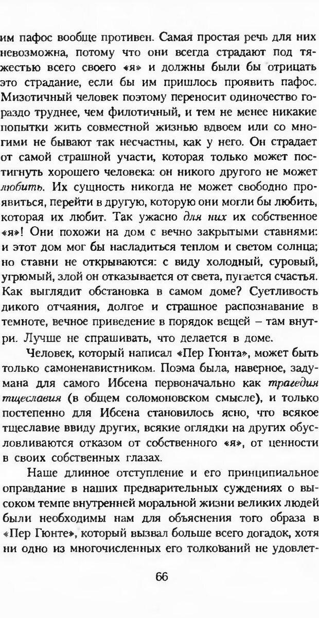 DJVU. Последние слова. Вайнингер О. Страница 71. Читать онлайн