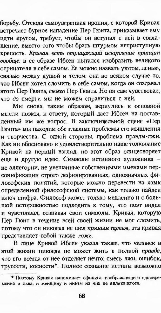 DJVU. Последние слова. Вайнингер О. Страница 73. Читать онлайн