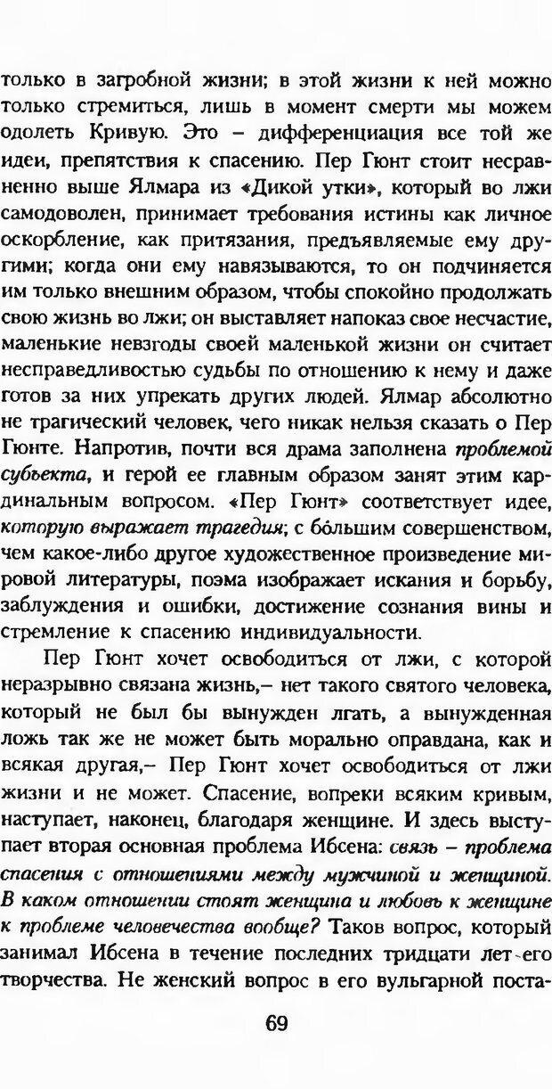 DJVU. Последние слова. Вайнингер О. Страница 74. Читать онлайн