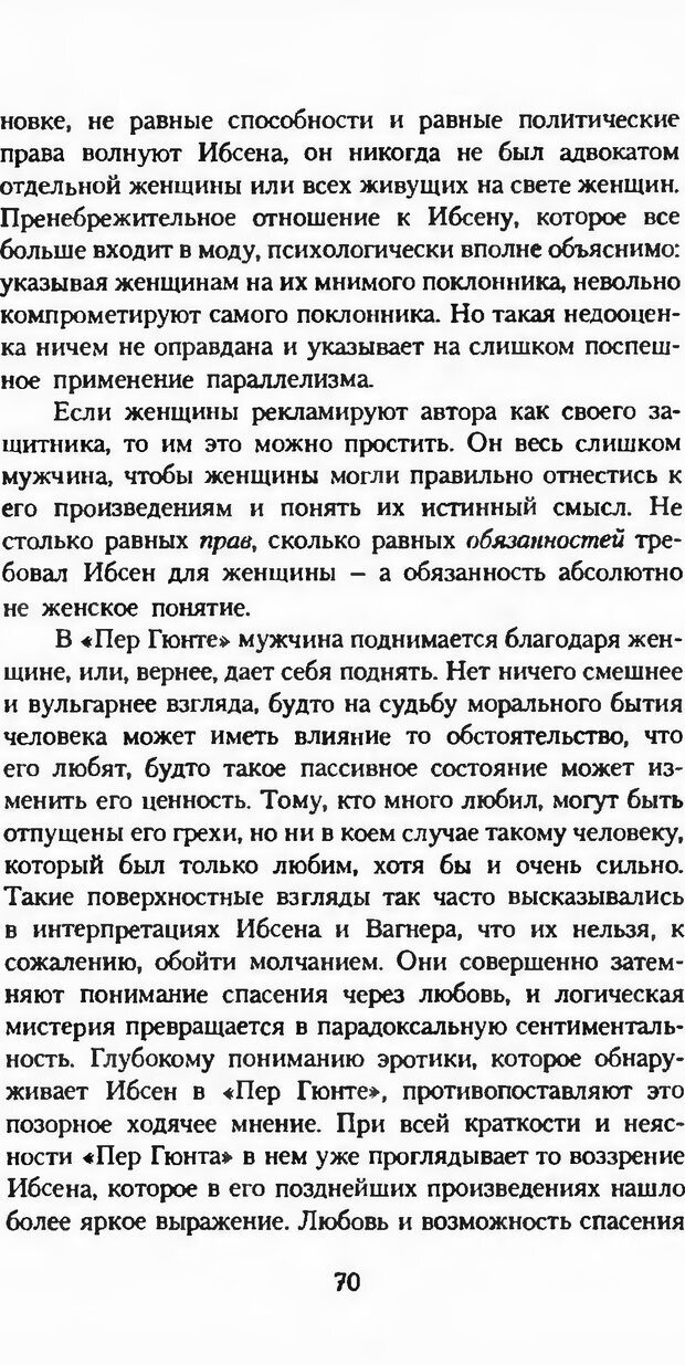 DJVU. Последние слова. Вайнингер О. Страница 75. Читать онлайн