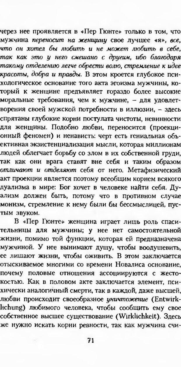 DJVU. Последние слова. Вайнингер О. Страница 76. Читать онлайн