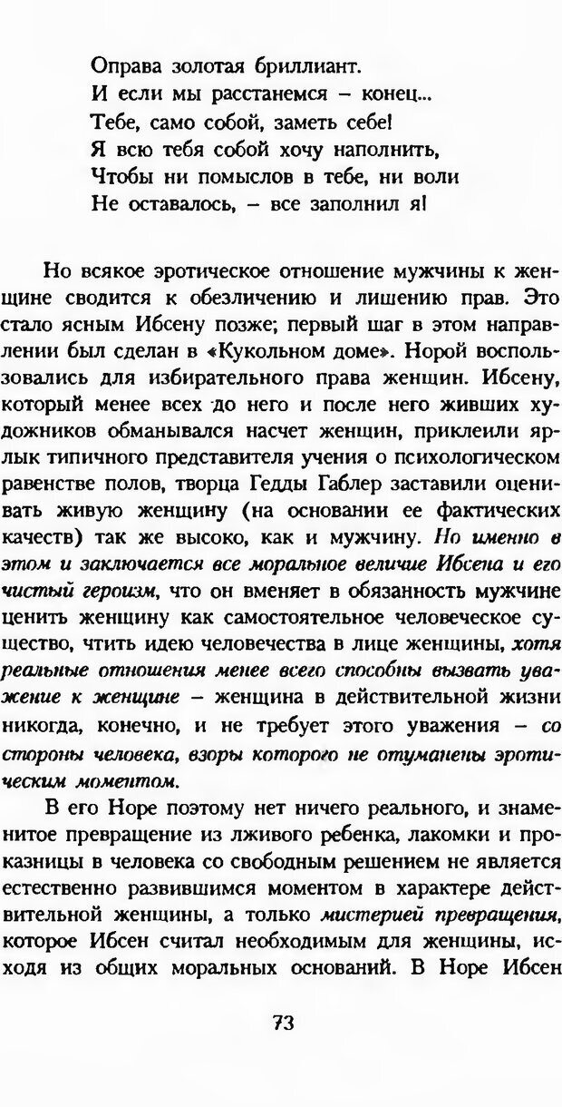 DJVU. Последние слова. Вайнингер О. Страница 78. Читать онлайн