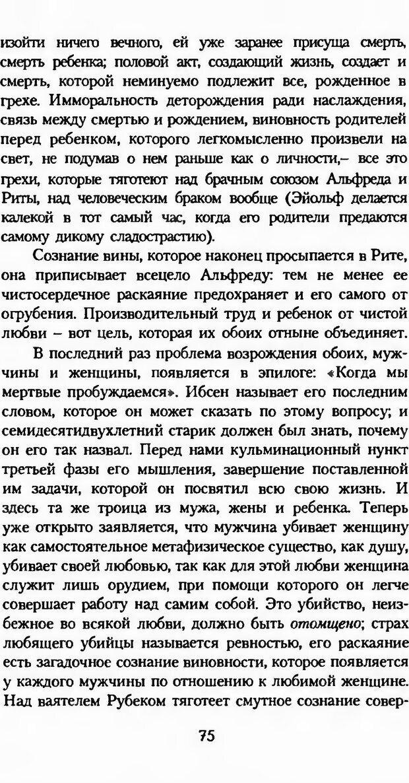 DJVU. Последние слова. Вайнингер О. Страница 80. Читать онлайн