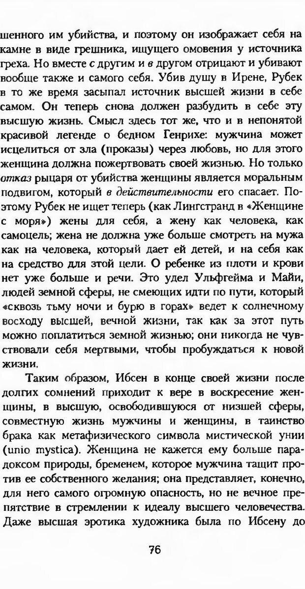 DJVU. Последние слова. Вайнингер О. Страница 81. Читать онлайн
