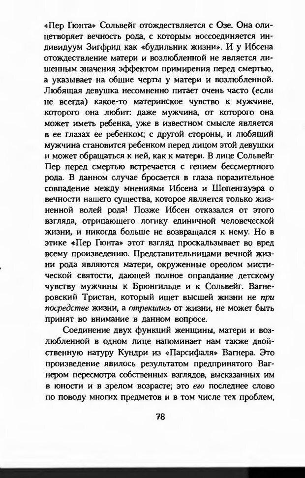 DJVU. Последние слова. Вайнингер О. Страница 83. Читать онлайн