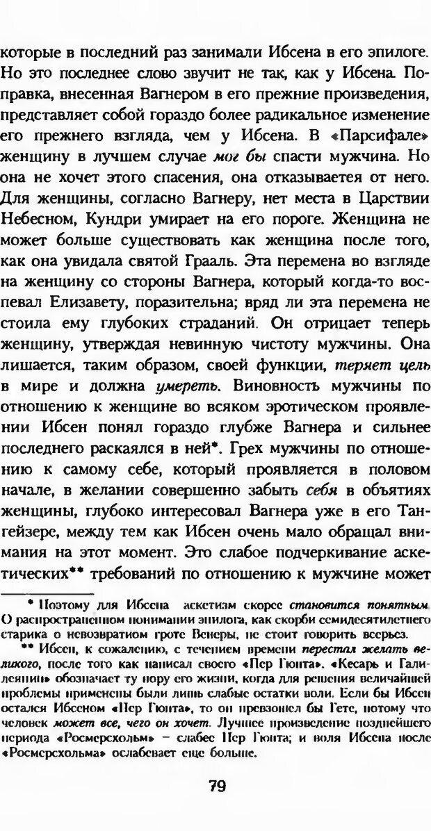 DJVU. Последние слова. Вайнингер О. Страница 84. Читать онлайн