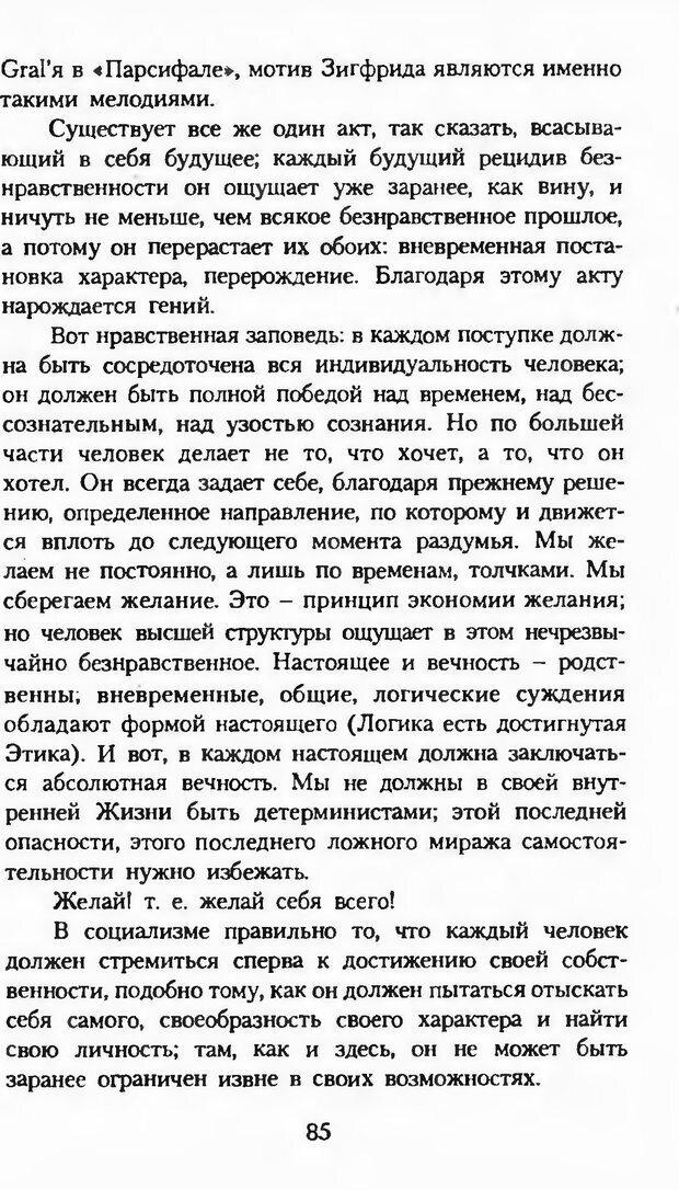 DJVU. Последние слова. Вайнингер О. Страница 90. Читать онлайн
