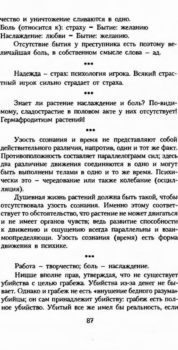 DJVU. Последние слова. Вайнингер О. Страница 92. Читать онлайн