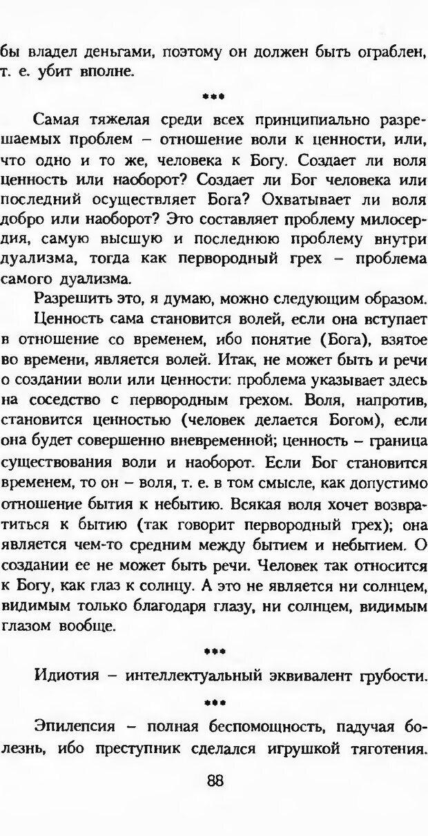 DJVU. Последние слова. Вайнингер О. Страница 93. Читать онлайн