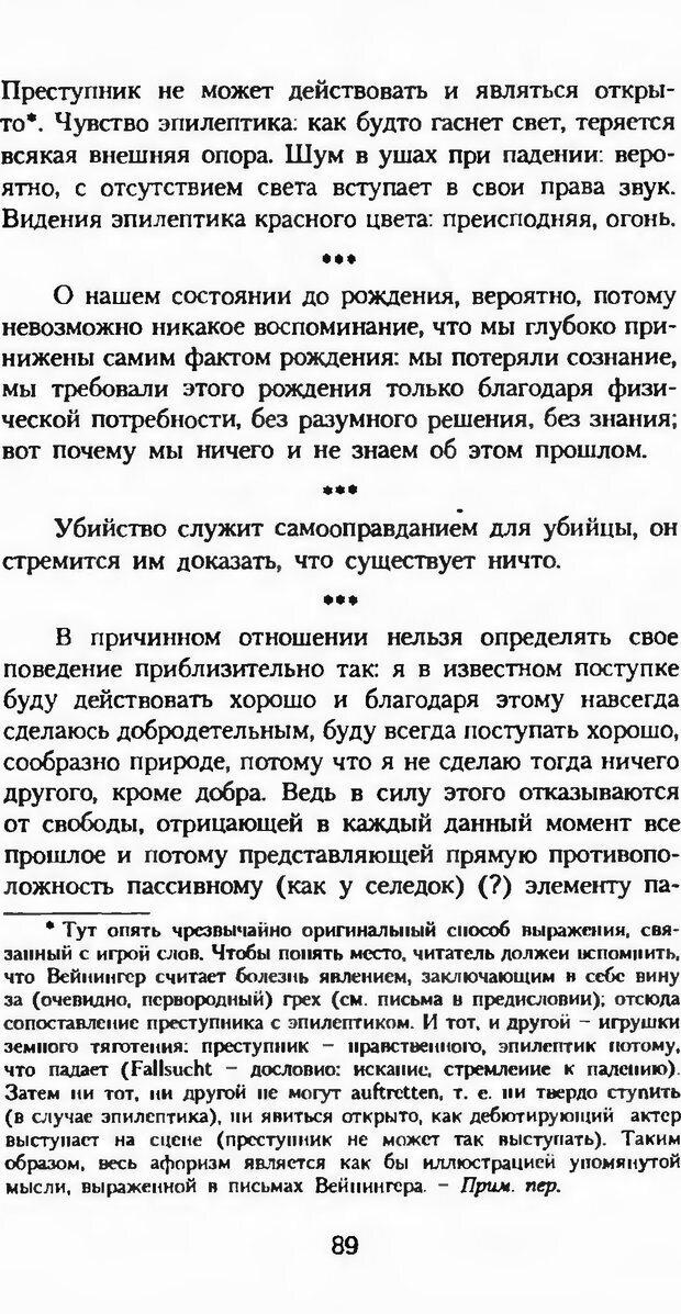 DJVU. Последние слова. Вайнингер О. Страница 94. Читать онлайн