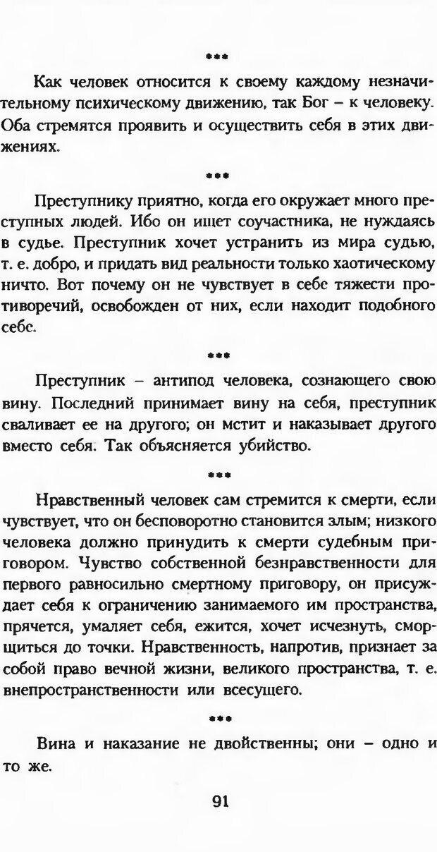 DJVU. Последние слова. Вайнингер О. Страница 96. Читать онлайн