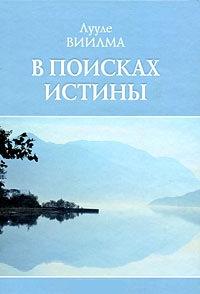 """Обложка книги """"В поисках истины"""""""