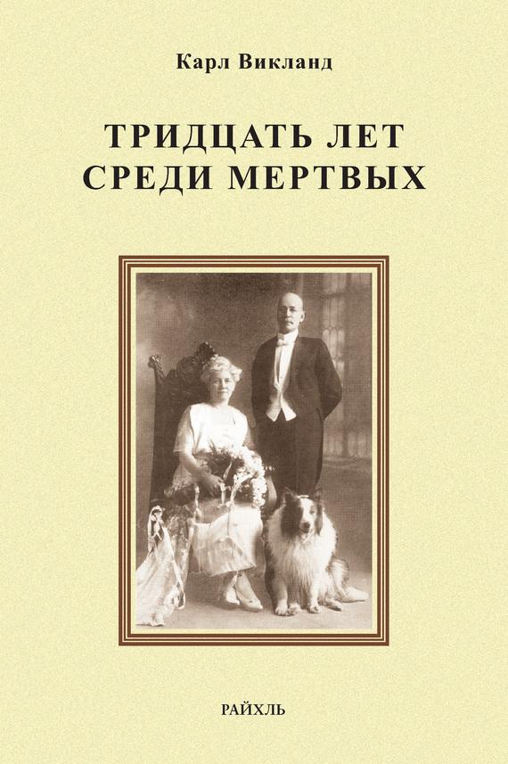 """Обложка книги """"Тридцать лет среди мертвых"""""""