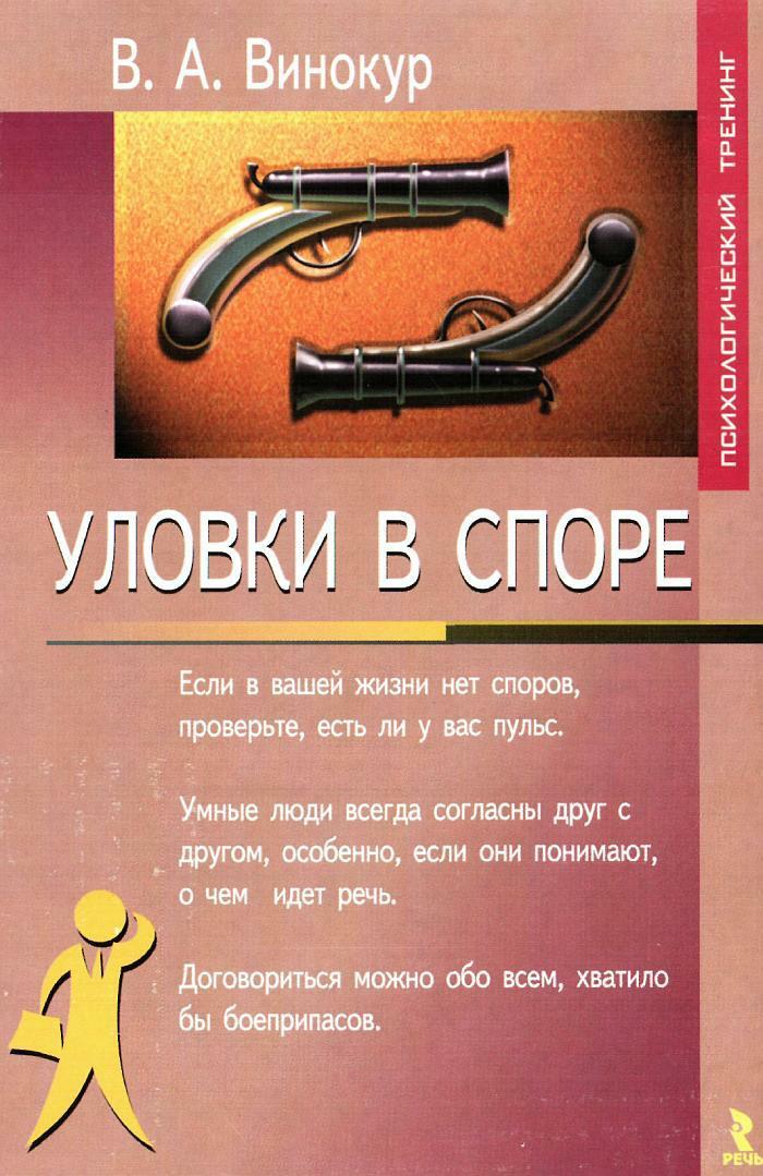 "Обложка книги ""Уловки в споре"""