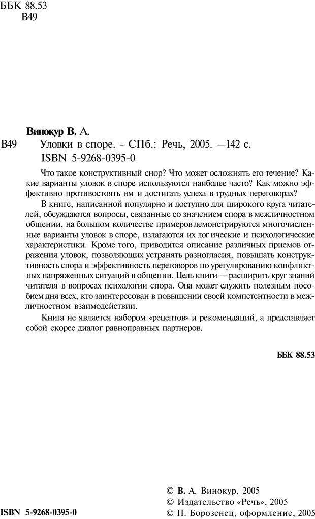 PDF. Уловки в споре. Винокур В. А. Страница 1. Читать онлайн
