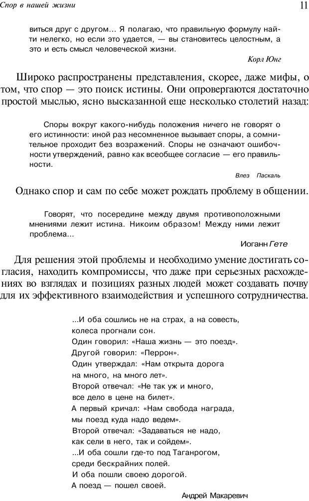 PDF. Уловки в споре. Винокур В. А. Страница 10. Читать онлайн