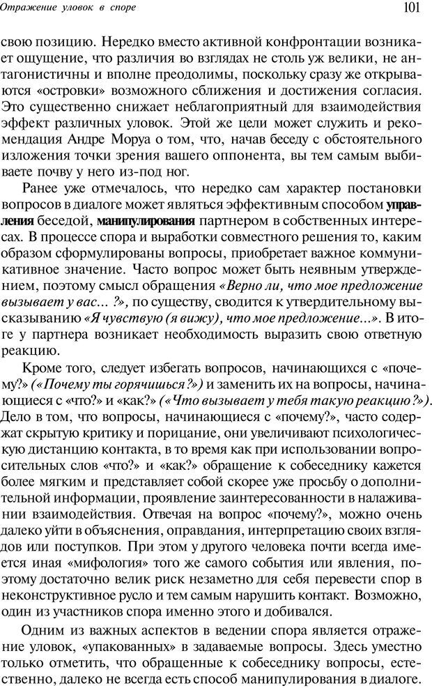 PDF. Уловки в споре. Винокур В. А. Страница 100. Читать онлайн