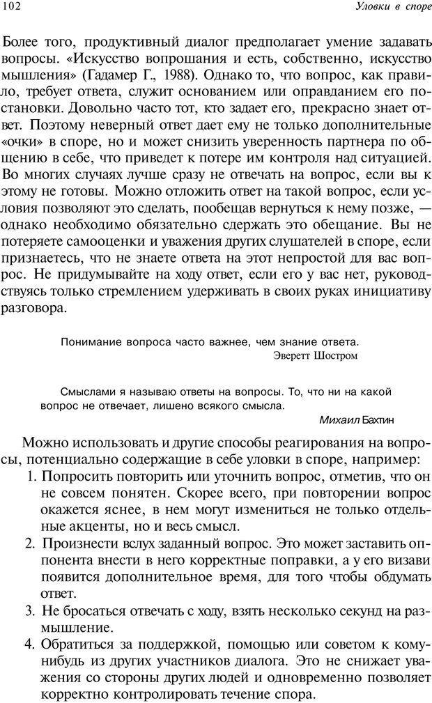 PDF. Уловки в споре. Винокур В. А. Страница 101. Читать онлайн