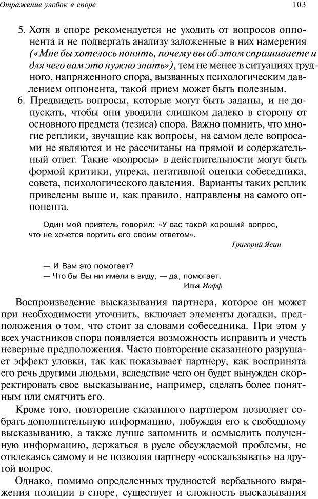 PDF. Уловки в споре. Винокур В. А. Страница 102. Читать онлайн