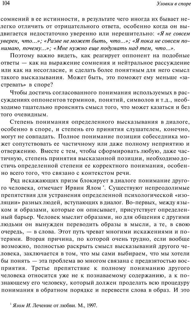 PDF. Уловки в споре. Винокур В. А. Страница 103. Читать онлайн