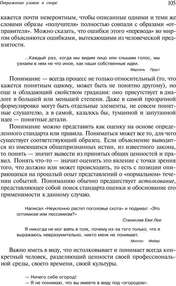 PDF. Уловки в споре. Винокур В. А. Страница 104. Читать онлайн