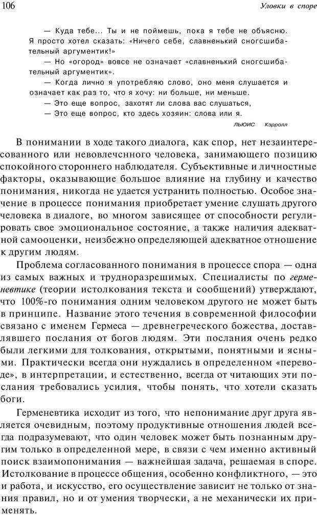 PDF. Уловки в споре. Винокур В. А. Страница 105. Читать онлайн