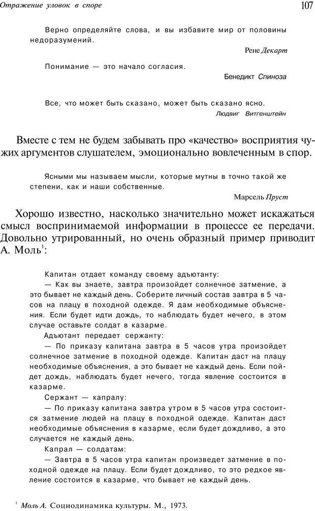PDF. Уловки в споре. Винокур В. А. Страница 106. Читать онлайн