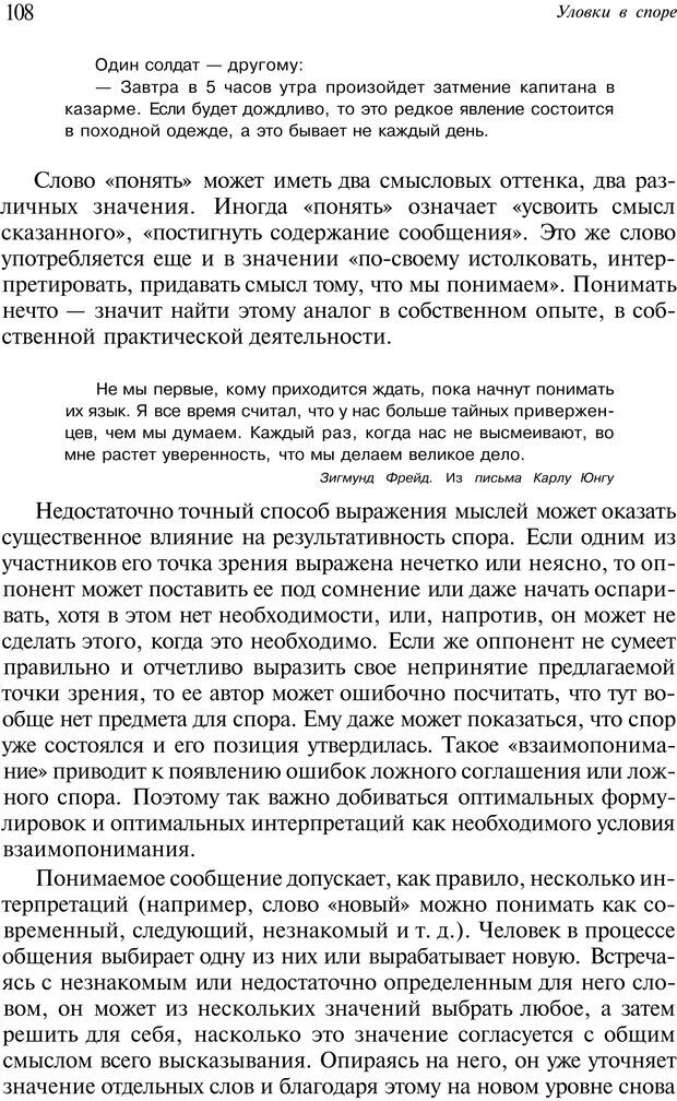 PDF. Уловки в споре. Винокур В. А. Страница 107. Читать онлайн