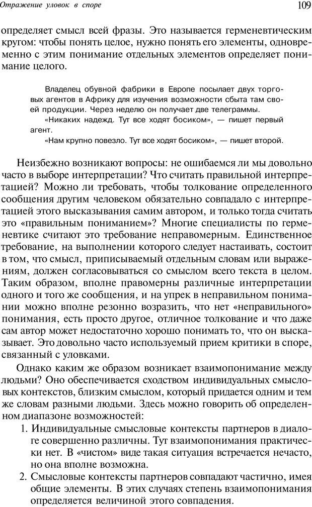 PDF. Уловки в споре. Винокур В. А. Страница 108. Читать онлайн