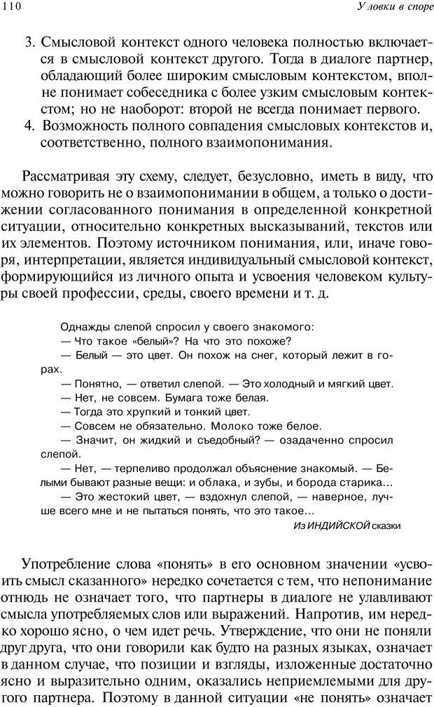 PDF. Уловки в споре. Винокур В. А. Страница 109. Читать онлайн