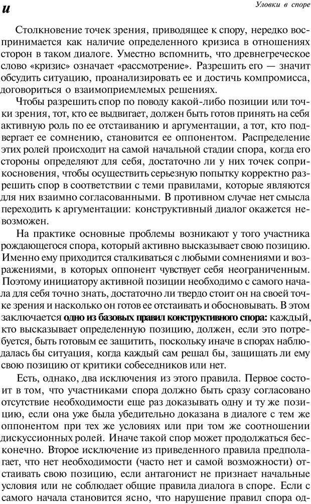 PDF. Уловки в споре. Винокур В. А. Страница 11. Читать онлайн