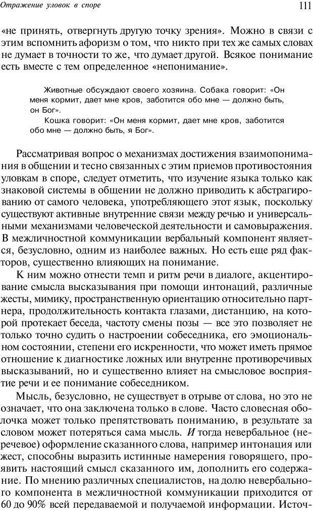 PDF. Уловки в споре. Винокур В. А. Страница 110. Читать онлайн