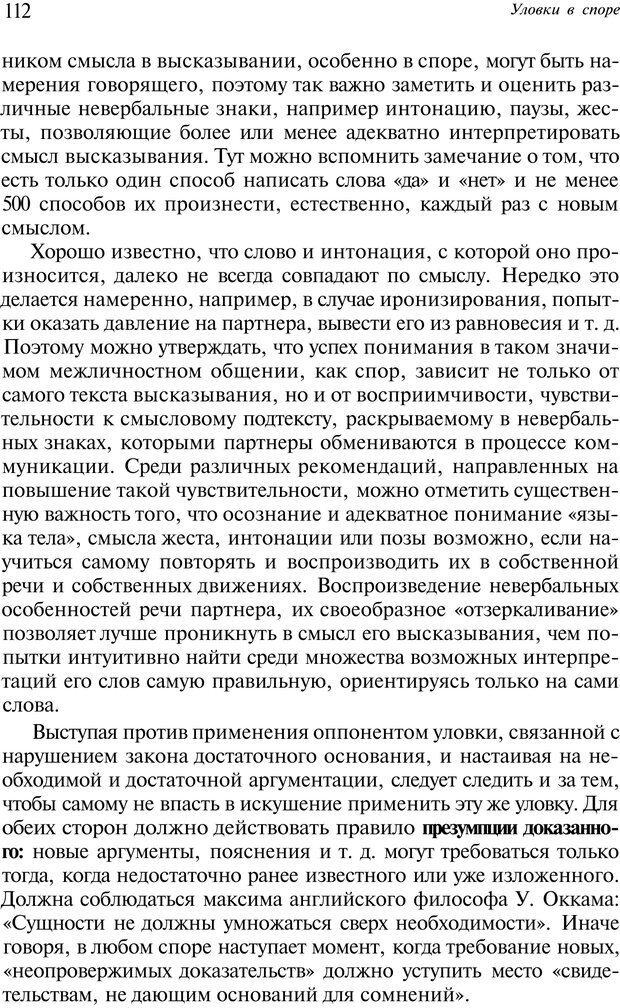 PDF. Уловки в споре. Винокур В. А. Страница 111. Читать онлайн