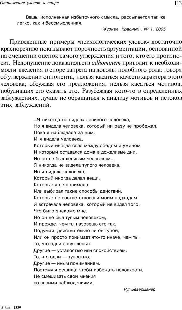 PDF. Уловки в споре. Винокур В. А. Страница 112. Читать онлайн