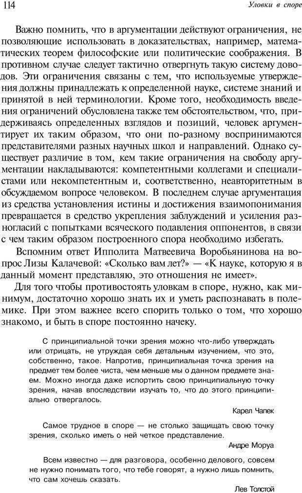 PDF. Уловки в споре. Винокур В. А. Страница 113. Читать онлайн