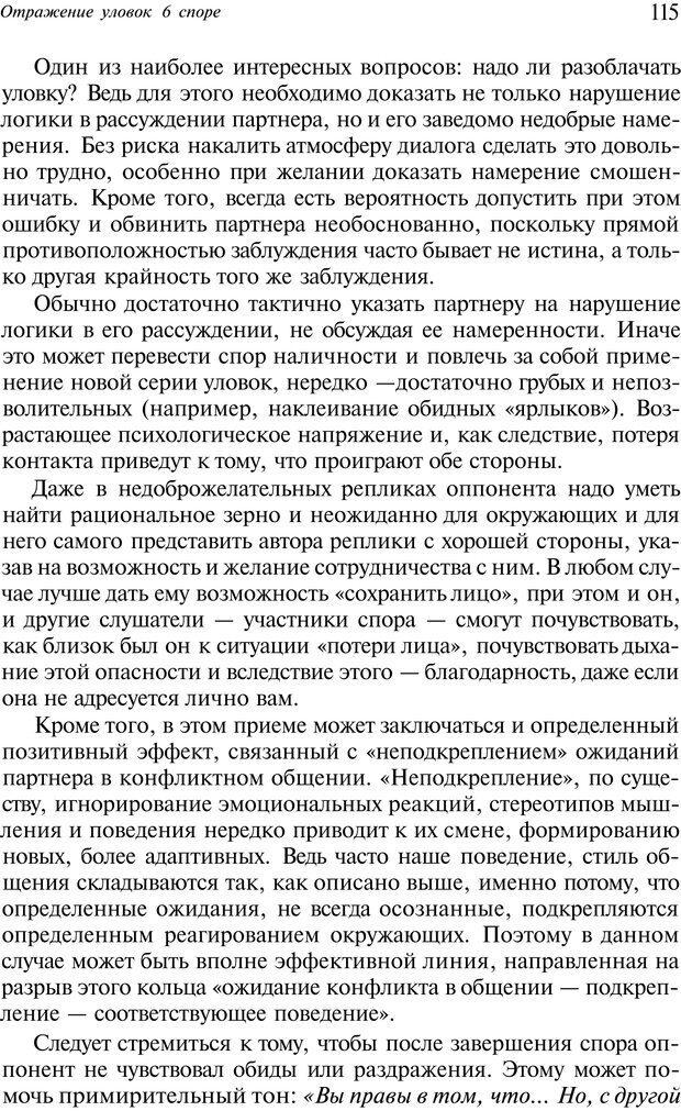 PDF. Уловки в споре. Винокур В. А. Страница 114. Читать онлайн