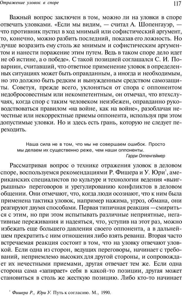 PDF. Уловки в споре. Винокур В. А. Страница 116. Читать онлайн