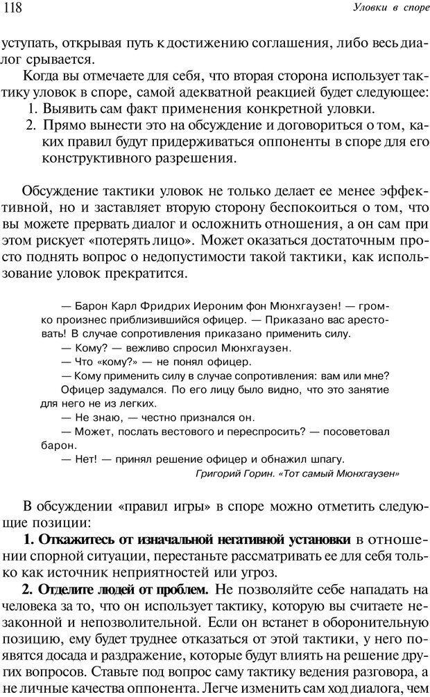 PDF. Уловки в споре. Винокур В. А. Страница 117. Читать онлайн