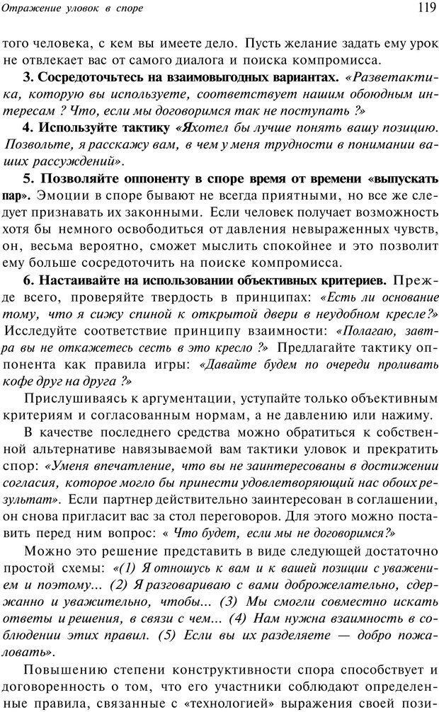 PDF. Уловки в споре. Винокур В. А. Страница 118. Читать онлайн
