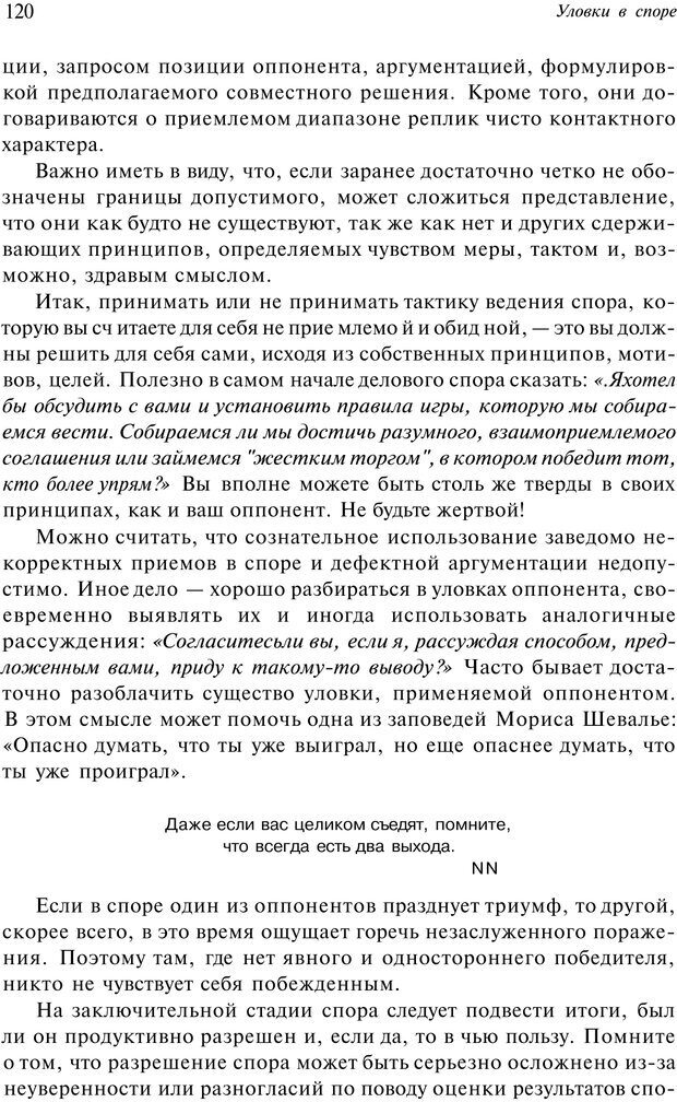 PDF. Уловки в споре. Винокур В. А. Страница 119. Читать онлайн