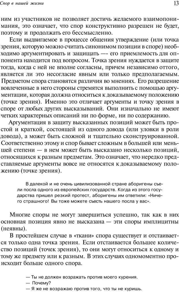 PDF. Уловки в споре. Винокур В. А. Страница 12. Читать онлайн