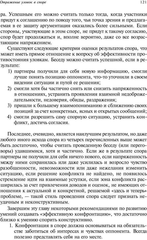 PDF. Уловки в споре. Винокур В. А. Страница 120. Читать онлайн