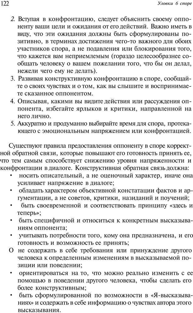PDF. Уловки в споре. Винокур В. А. Страница 121. Читать онлайн