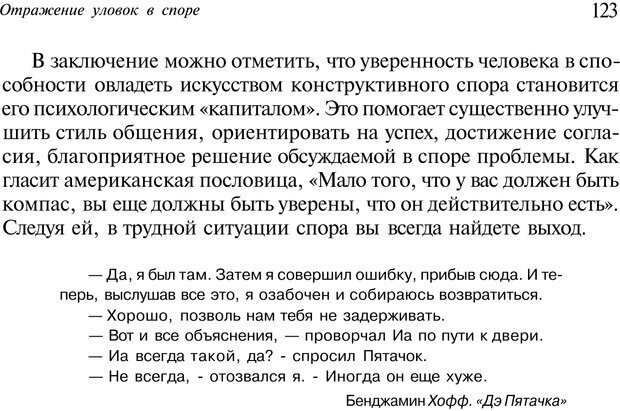 PDF. Уловки в споре. Винокур В. А. Страница 122. Читать онлайн